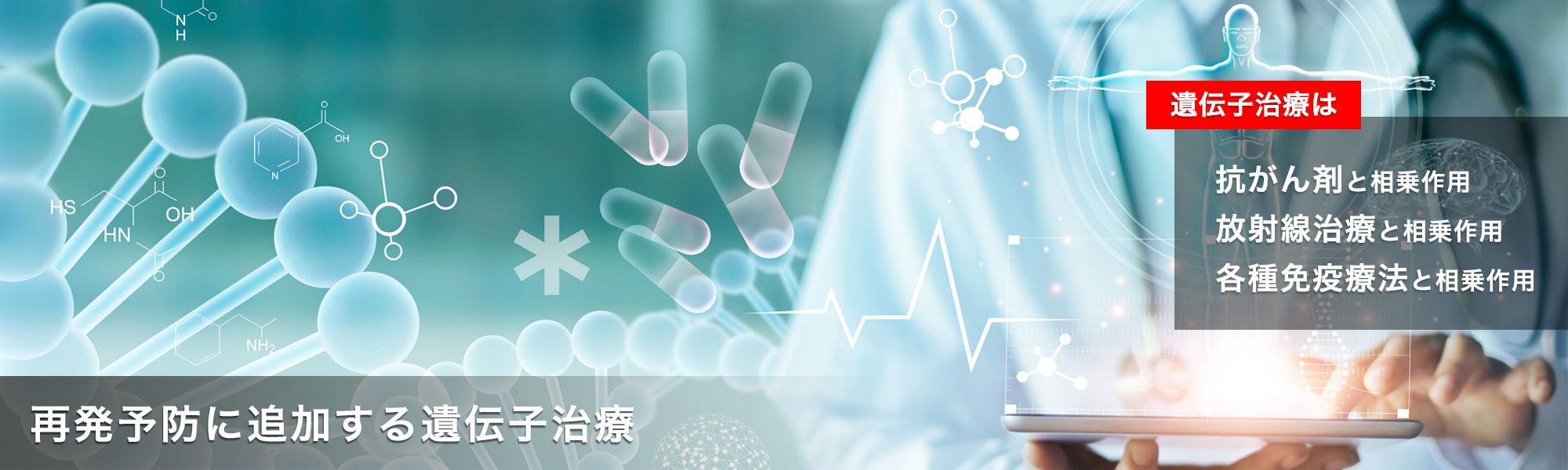 再発予防に追加する遺伝子治療1