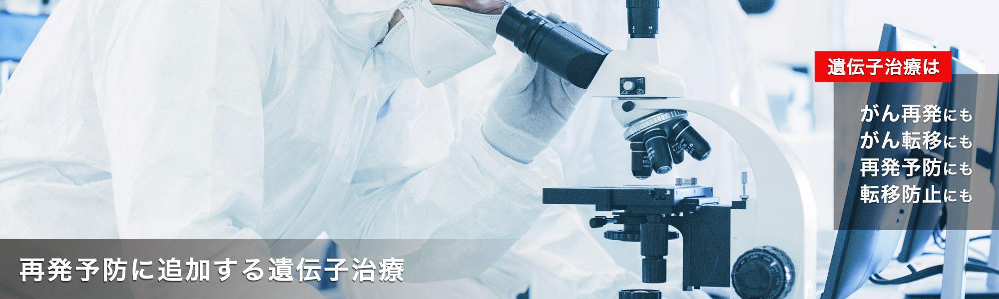 再発予防に追加する遺伝子治療2