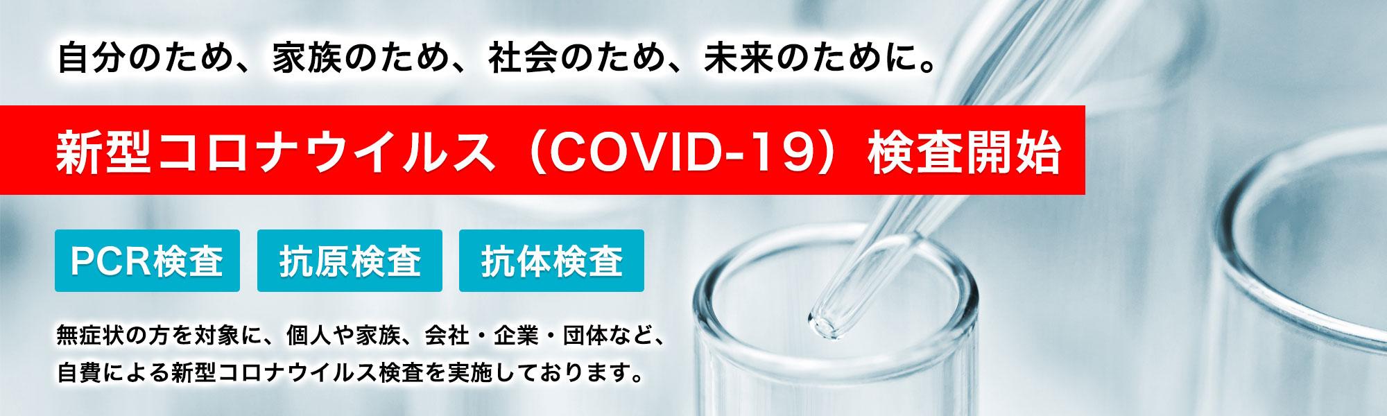 コロナウイルス検査